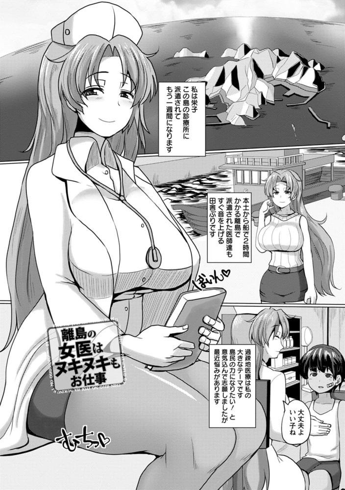 エンジェルクラブMEGA Vol.70