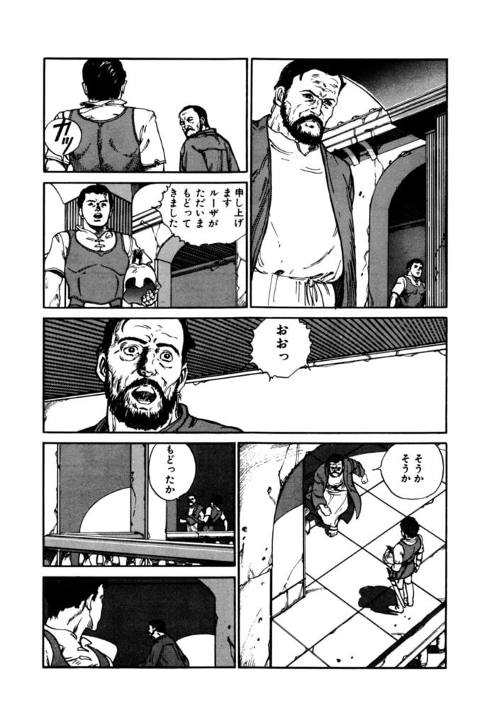 闘奴ルーザ 2 死闘編