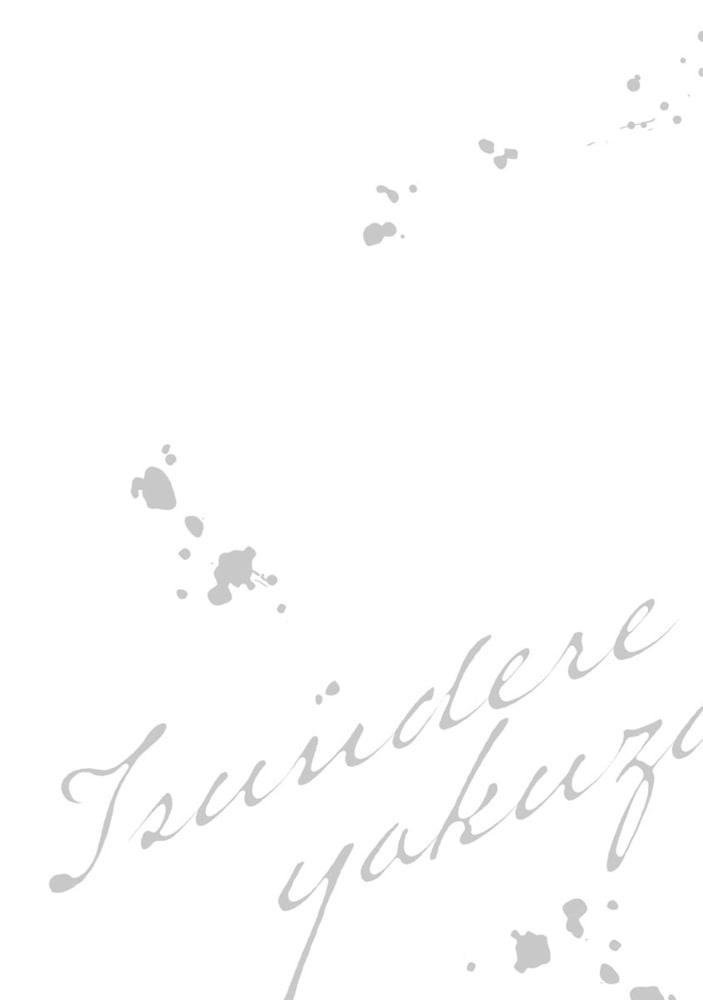 ツンデレヤクザとちっぱいちゃん コワモテ極道の溺愛飼育【かきおろし漫画付】