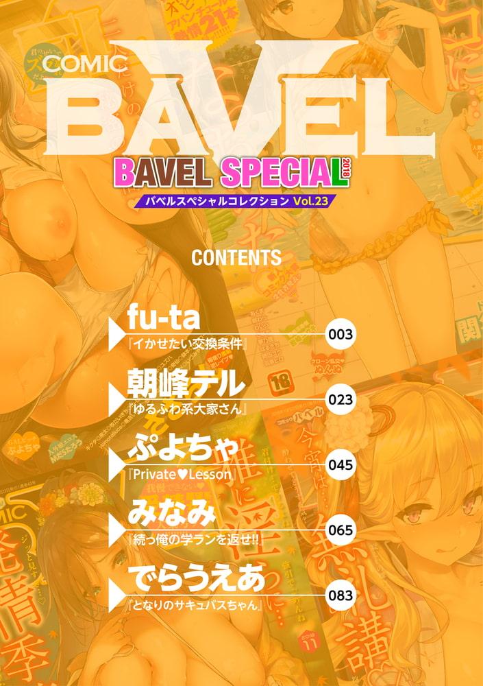 COMIC BAVEL SPECIAL COLLECTION(コミックバベル スペシャルコレクション) VOL23のサンプル画像2