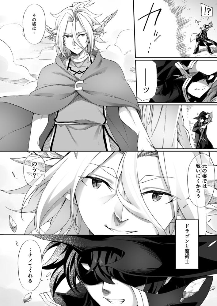 (元)最強人外がメス堕ちするそうです~陥落不可避な異種間SEX!(1)
