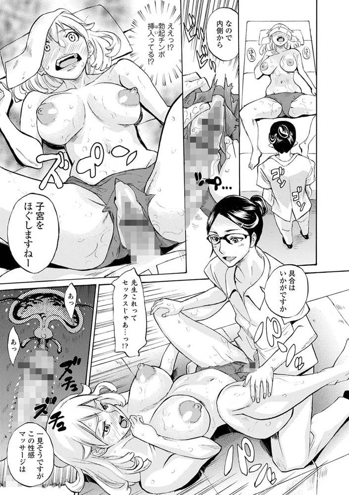 BJ300180 WEB版メスイキにょたいか遊戯 Vol.07 [20210831]
