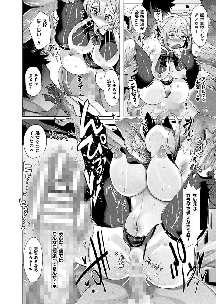 BJ300343 アイドル養成事務所 もん☆すたぁ [20210528]