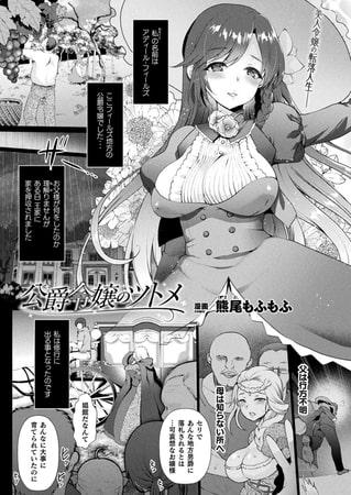 BJ300345 公爵令嬢のツトメ [20210528]