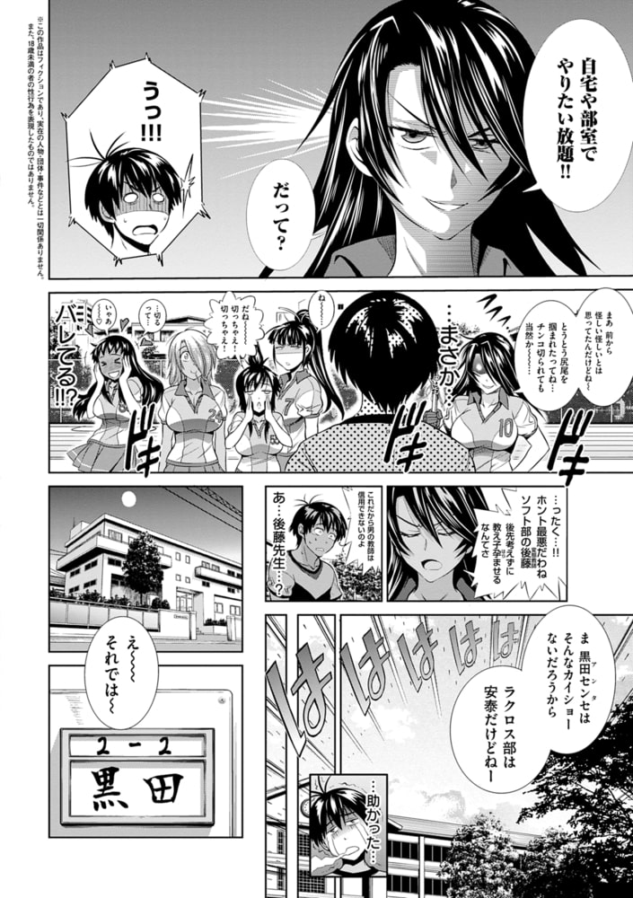 じょしラク!(5)