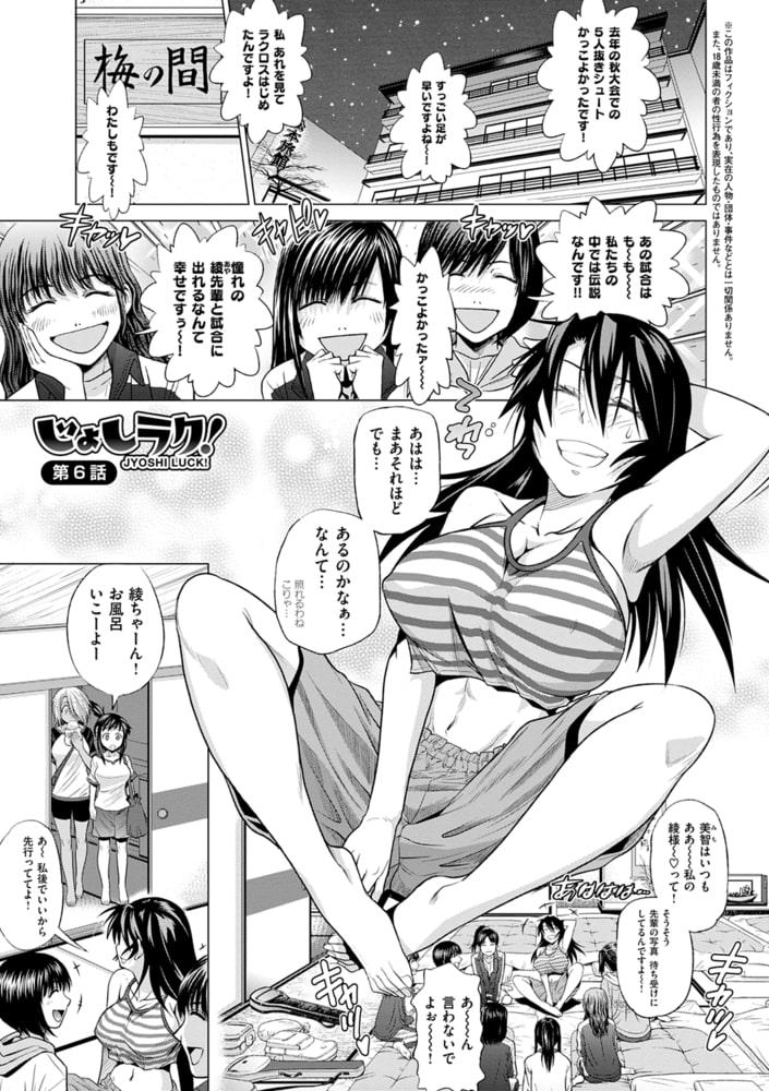 じょしラク!(6)