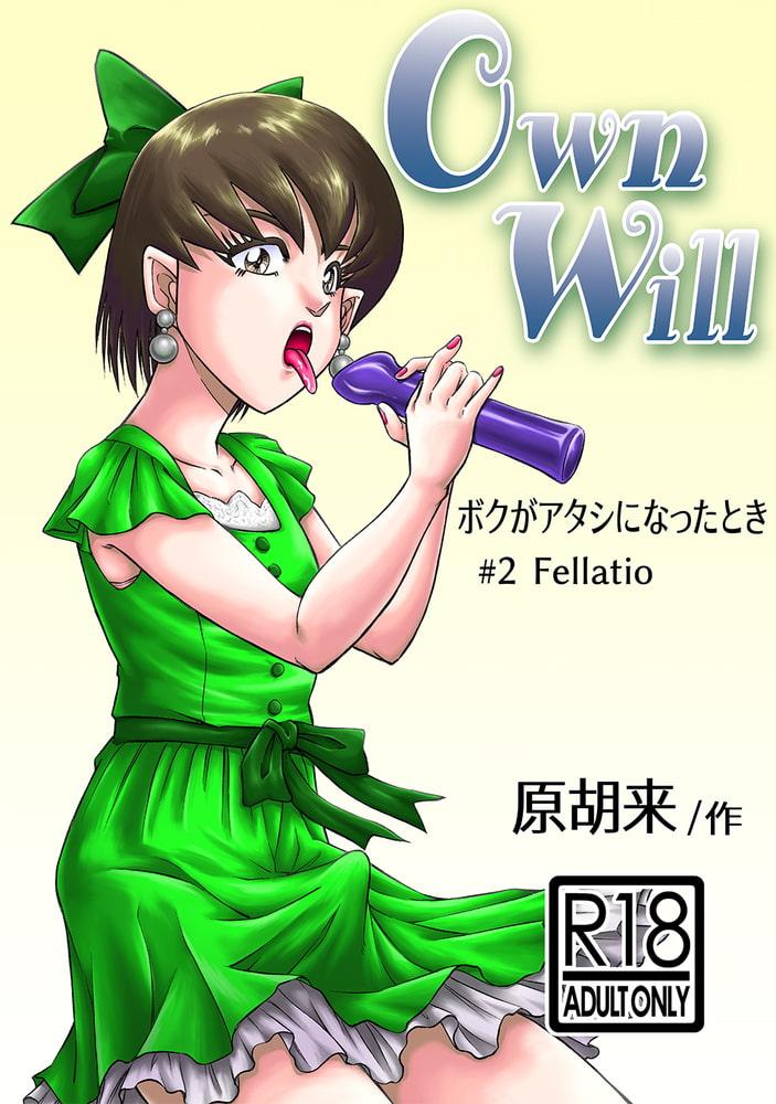 OwnWillボクがアタシになったとき(2)