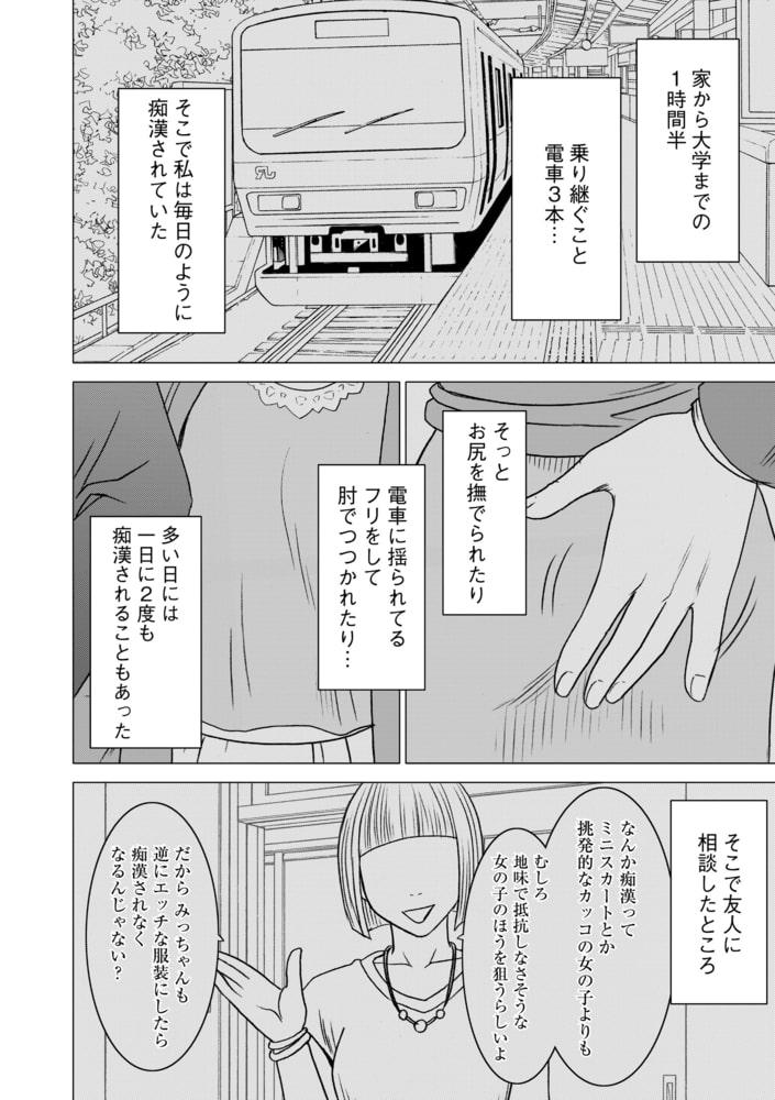 ヴァージントレイン【完全版】