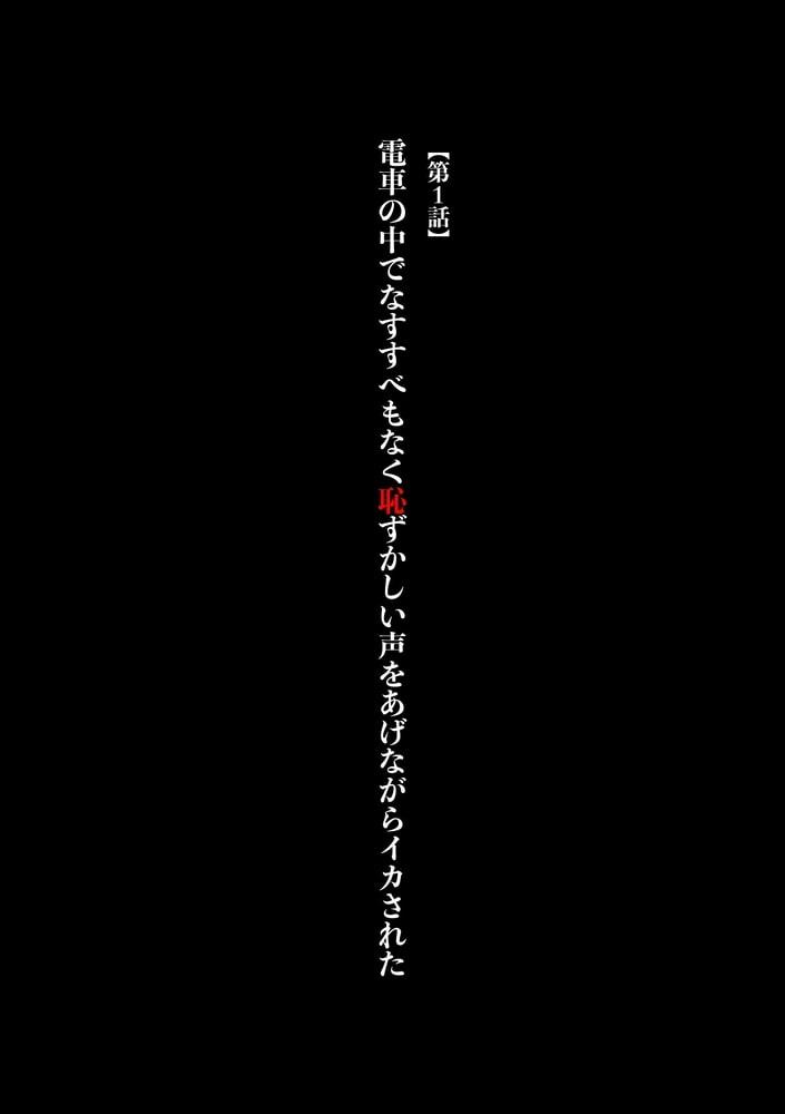 BJ300663 ヴァージントレイン2~小悪魔制裁~ [20210602]