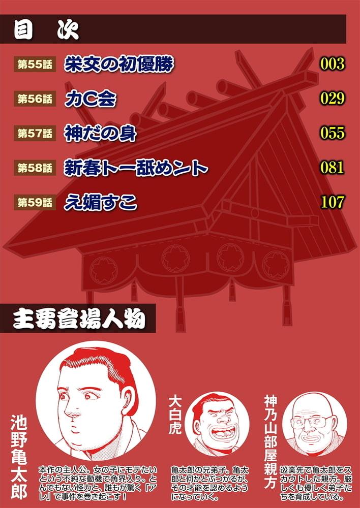 BJ301065 けっぱれ亀太郎10 [20210603]