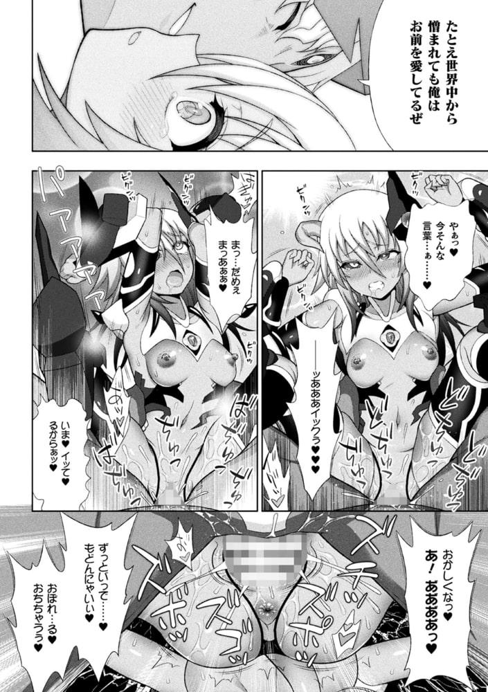 くっ殺ヒロインズVol.12