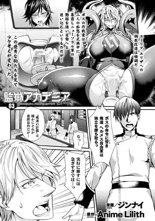 監獄アカデミア THE COMIC 3話【単話】
