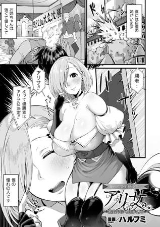 BJ301075 魔術高等学校優等生アリサ ~最愛の姉が寝取られる日~ [20210529]