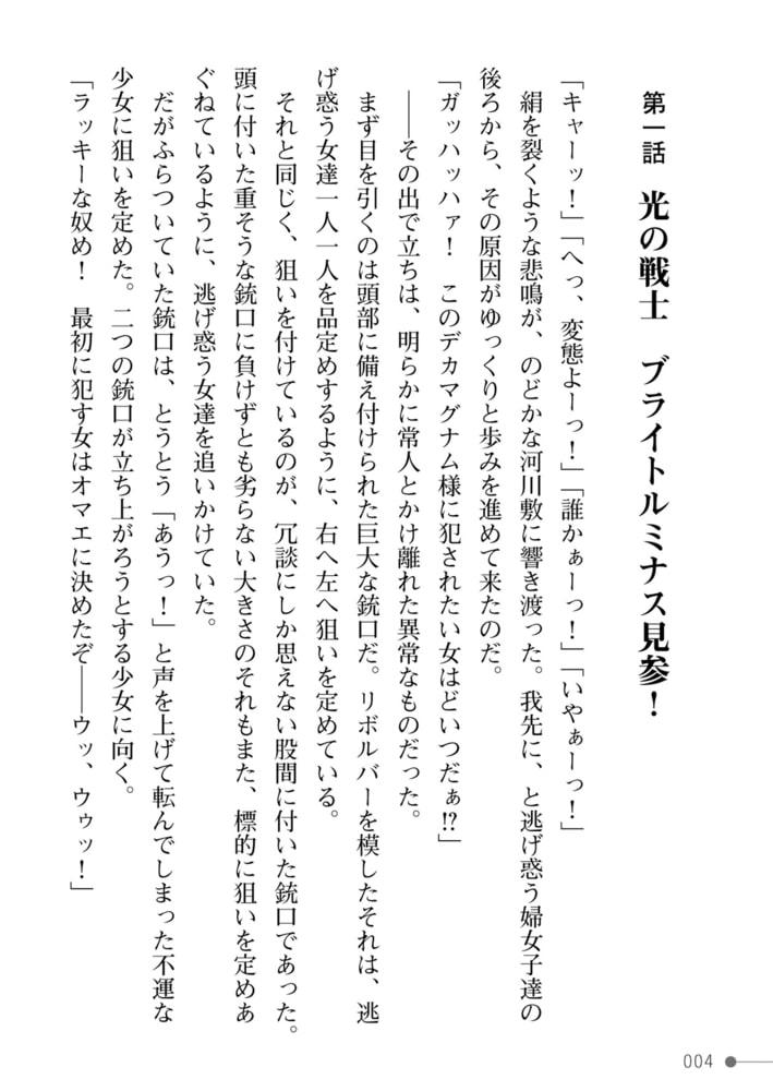 BJ301077 魔法少女ブライトルミナス ~ふたなり淫魔の石化の罠~ [20210529]