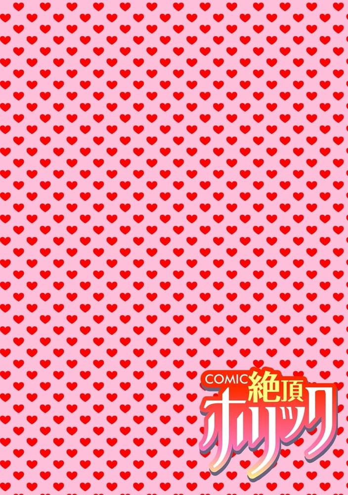 COMIC絶頂ホリック vol.38