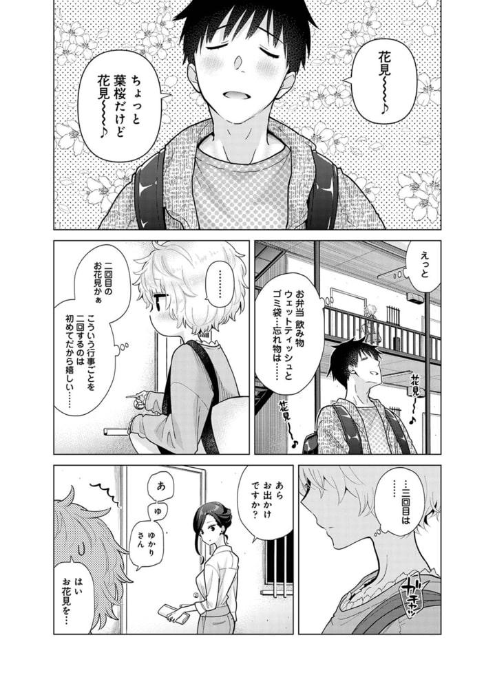 アナンガ・ランガ Vol.72【フルエディション】