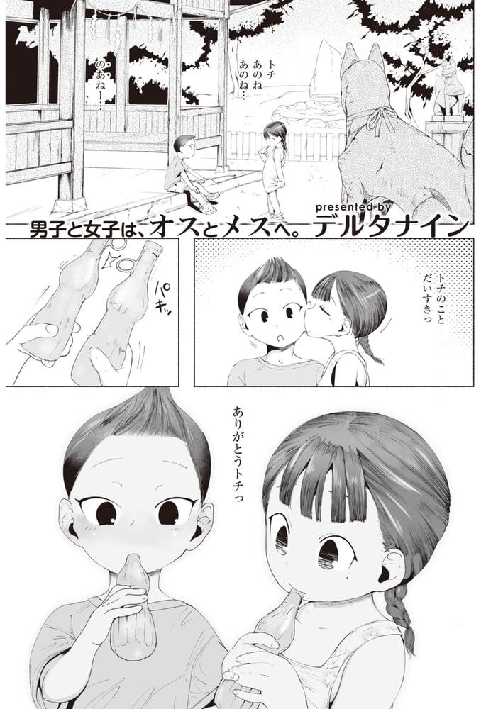 COMIC快楽天 2021年07月号