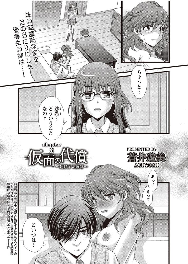 仮面の代償 ~連鎖する凌辱~(3)
