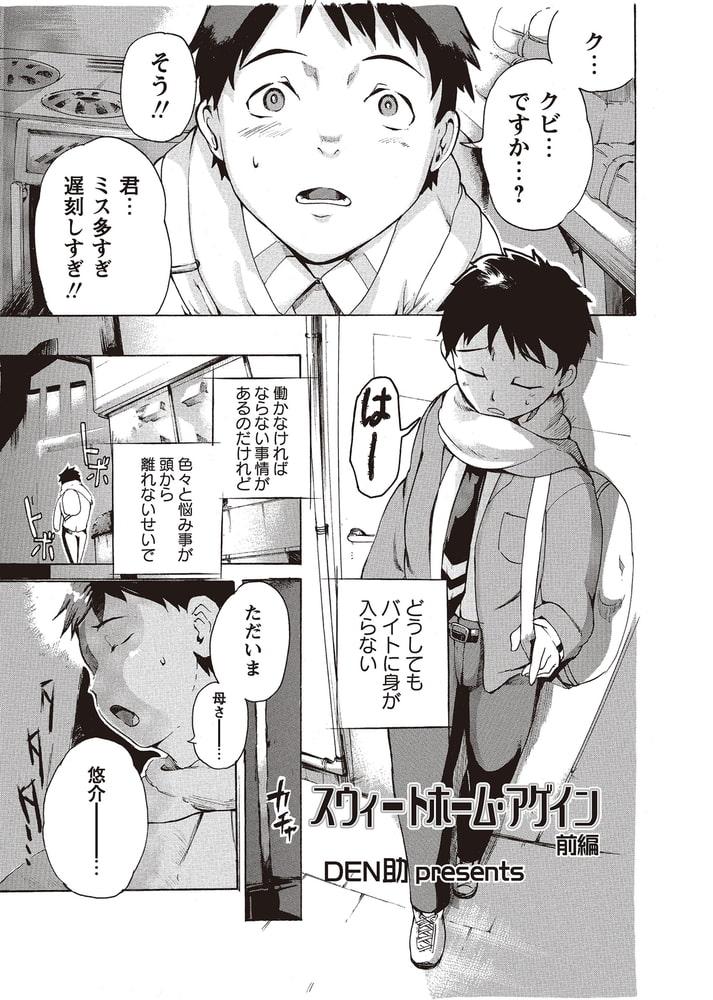 スウィートホーム・アゲイン-前編-