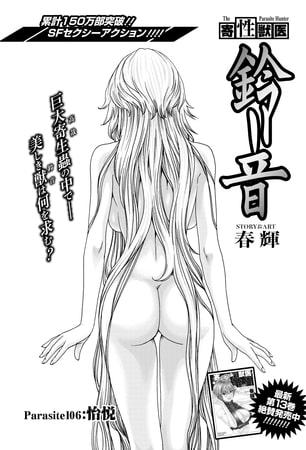 BJ301483 寄性獣医・鈴音 Parasite.106 怡悦 [20210608]