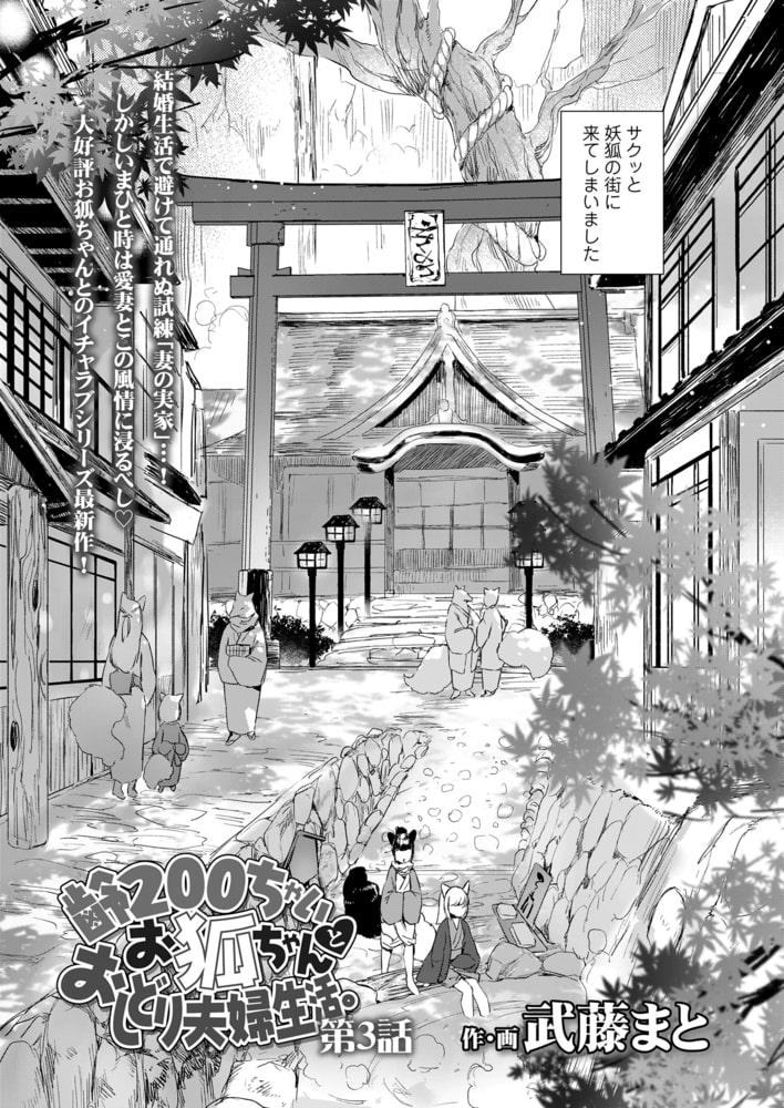 永遠娘 朧絵巻 玖のサンプル画像4