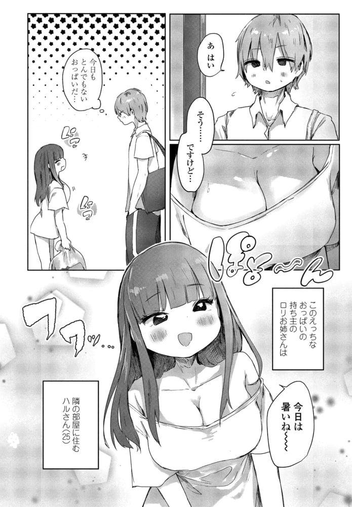 BJ301566 隣のロリおねえさんが全部悪い [20210607]
