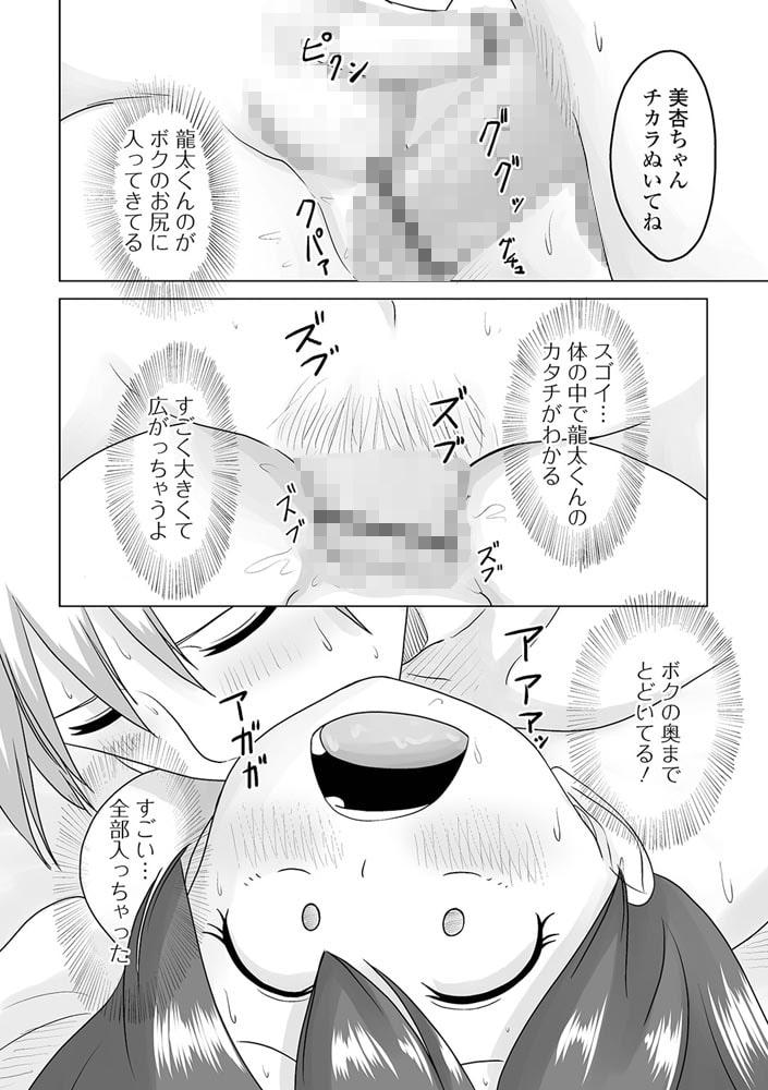 月刊Web男の娘・れくしょんッ!S  Vol.62のサンプル画像11