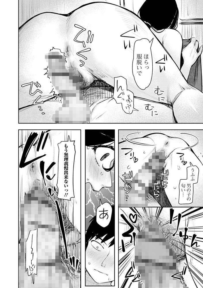 Web配信 月刊 隣の気になる奥さん vol.050