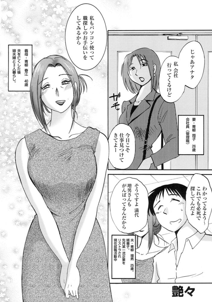 BJ301843 真髄 Vol.2 下巻 [20210611]
