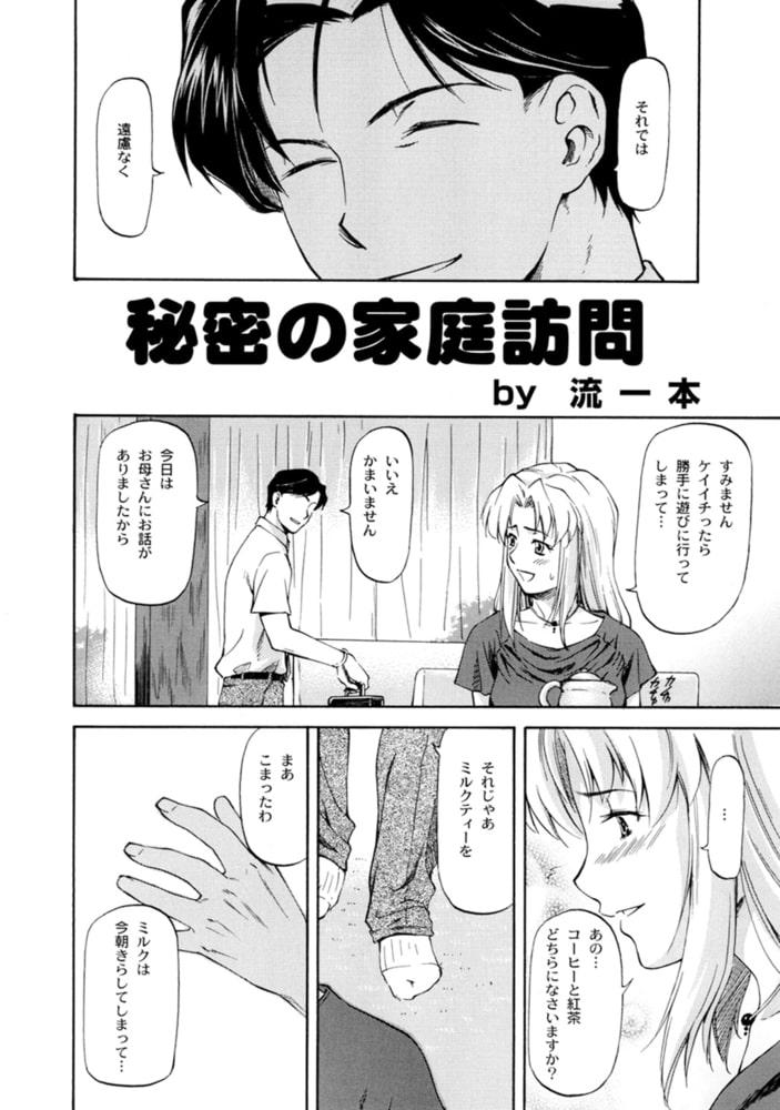 真髄 Vol.3 下巻