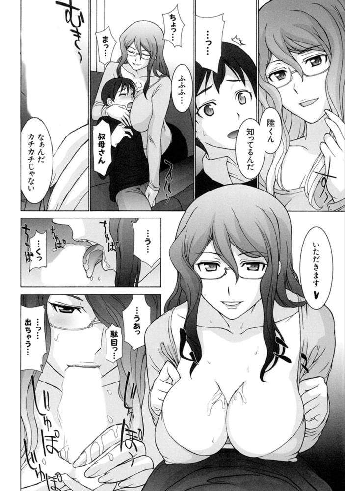 真髄 Vol.5 下巻