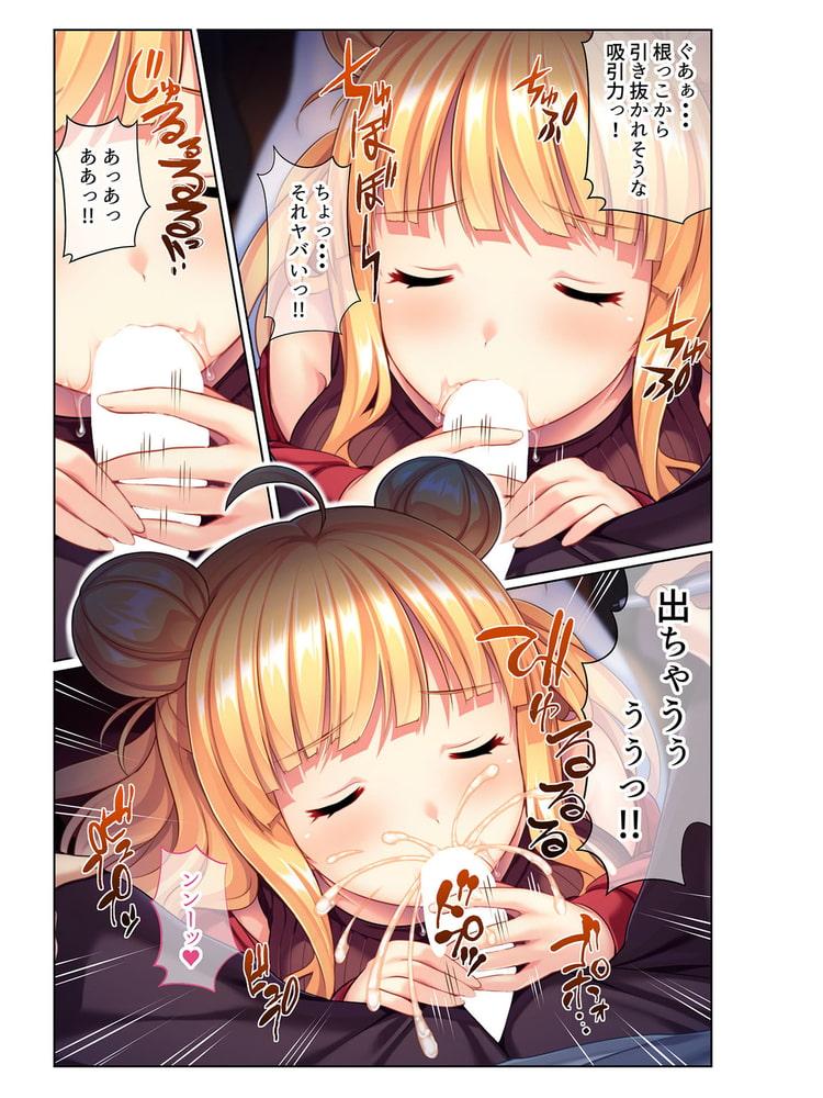 女学生との淫らな日常1 ~年下ビッチのエロ可愛い誘惑~【シチュコレ!シリーズ】