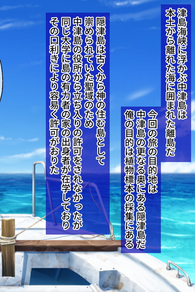 海辺で男の巫女にご奉仕される島 ~どうやら前世からの因縁があったようです~