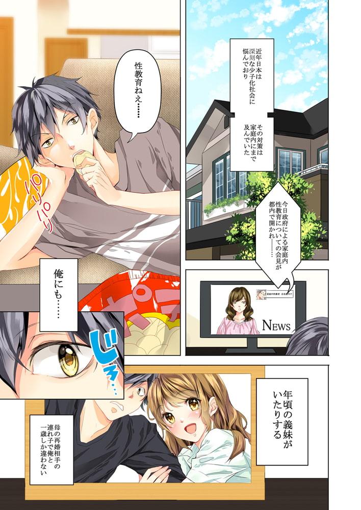 【朗報】妹に性教育してみた結果(フルカラー)【合本版】(1)