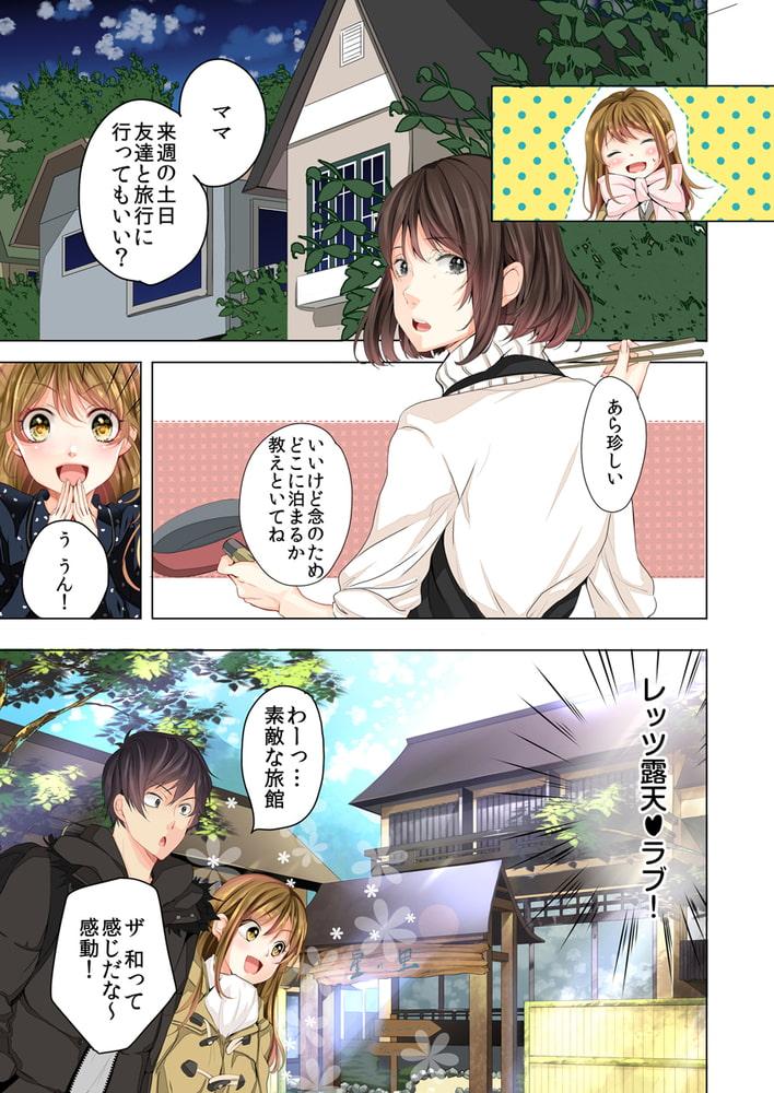 【朗報】妹に性教育してみた結果(フルカラー)【合本版】(2)
