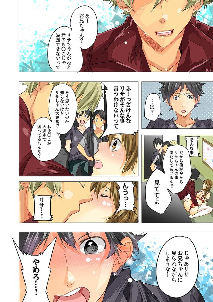 【朗報】妹に性教育してみた結果(フルカラー)【合本版】(3)