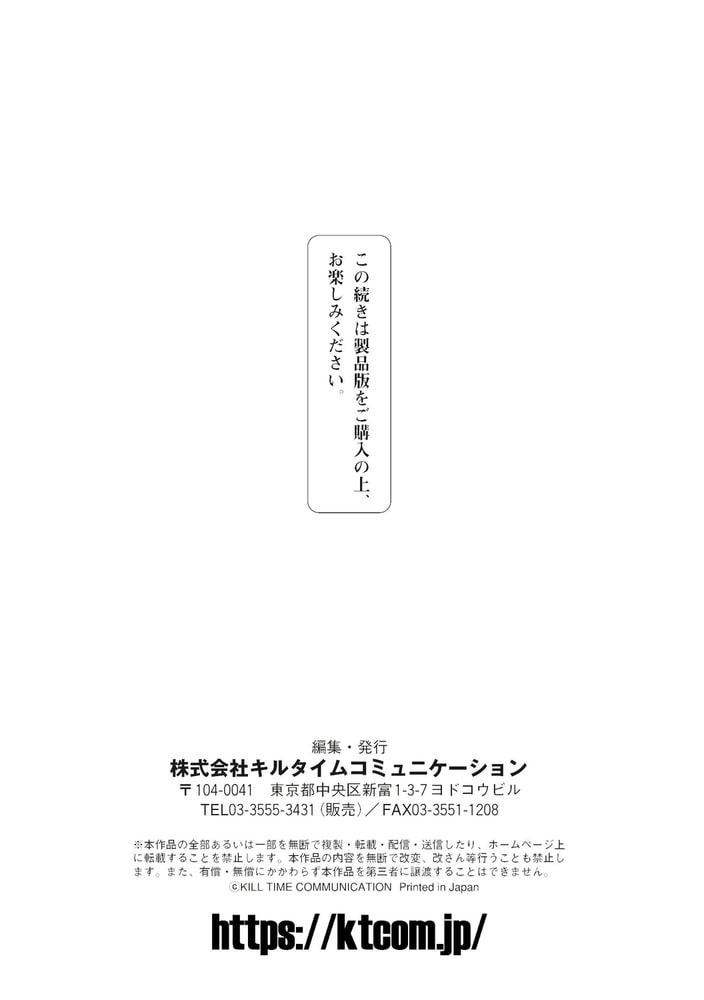 男の娘魔法少女プリティ・フラリィ 第1話~フラリィデビュー! ヌルヌル触手マッサージで即堕ち!?~