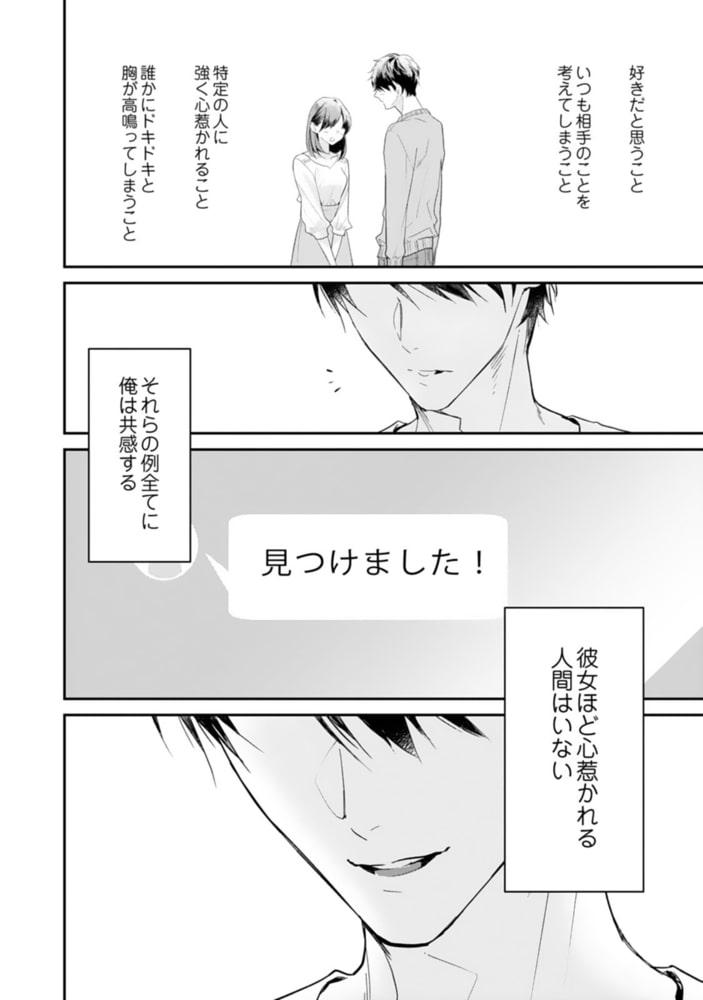 初恋彼氏は溺愛ストーカー!?【単行本版】【電子限定ペーパー付】