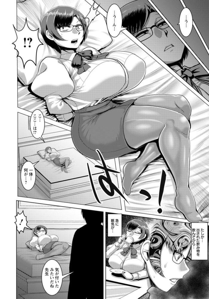 牝教師媚薬痴獄 【単話】のサンプル画像