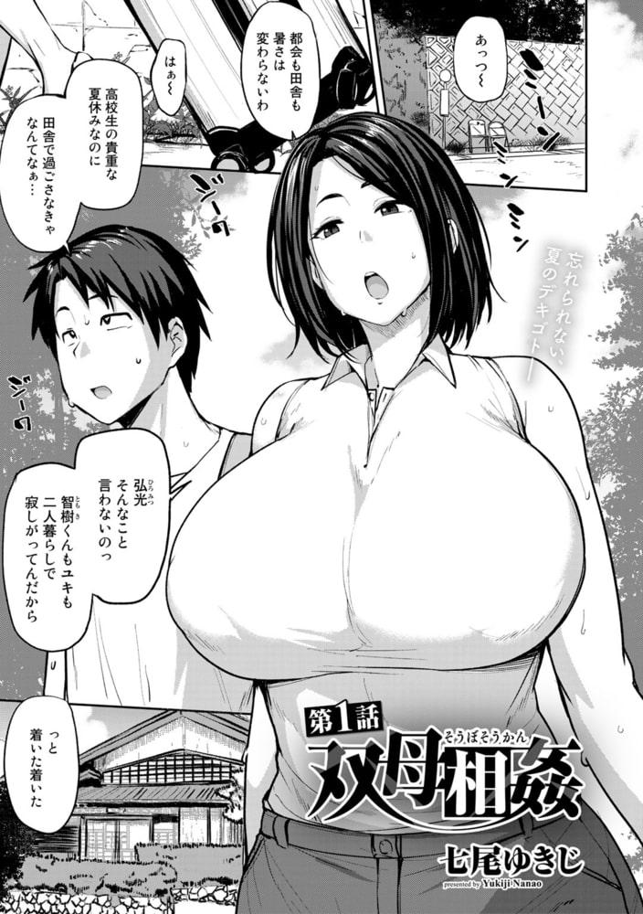 双母相姦 第1話【単話】