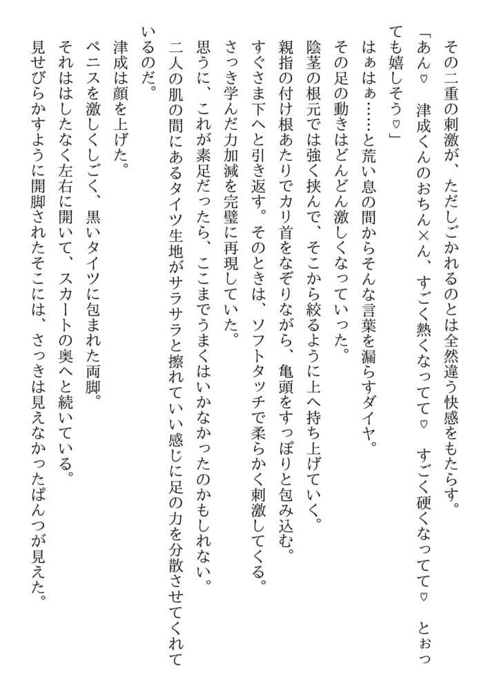 タイツの黒髪同級生・阿津木ダイヤがそのおみ足でグイグイ迫ってくる