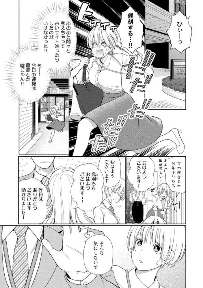 巨乳ちゃんと巨根上司【電子限定漫画付き】
