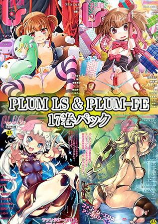 PLUM LS & FE  17巻パック