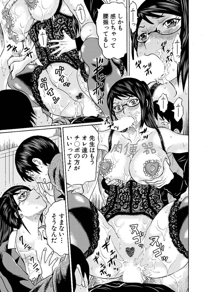 COMIC 夢幻転生 2021年7月号