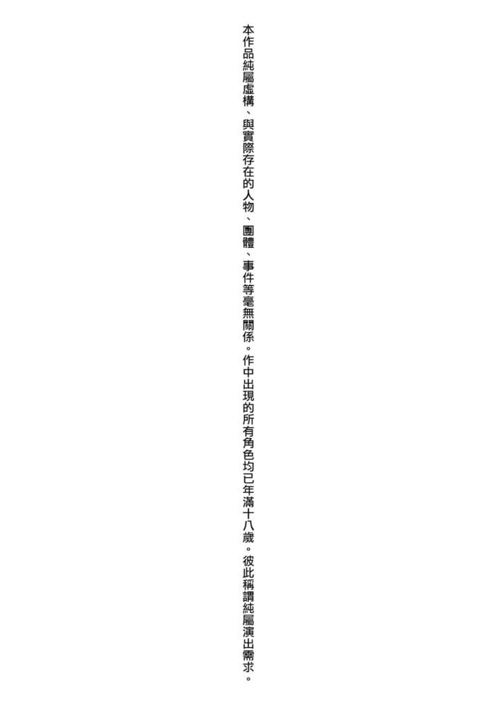 不貞 with… 特裝版