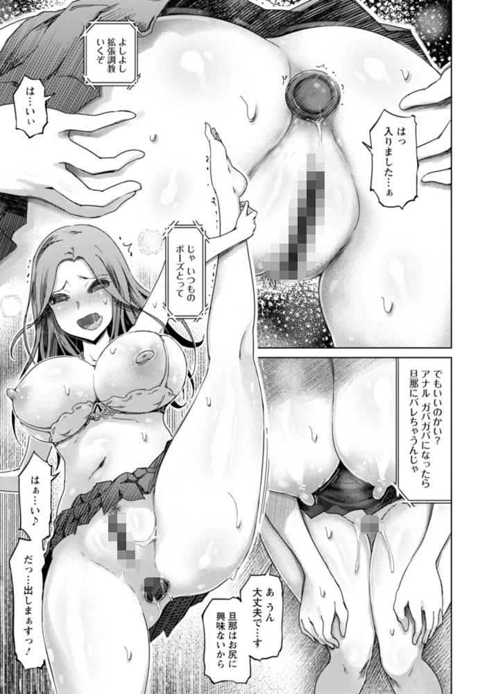 痴縄妻交のサンプル画像
