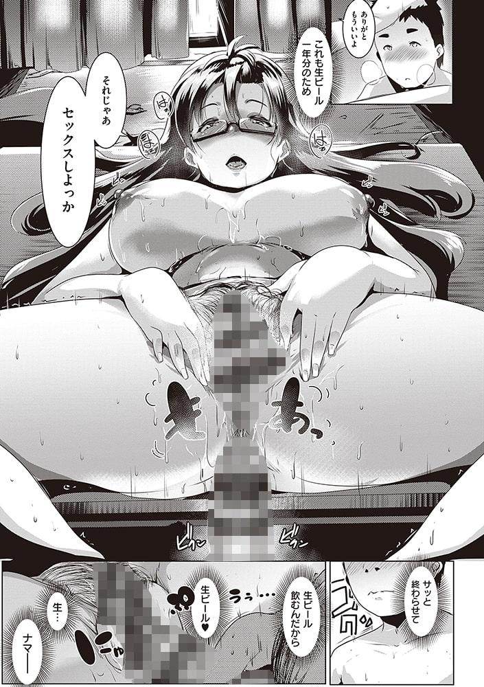 マタユルソウ【デジタル特装版】