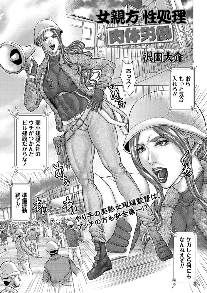 BJ303097 コミックマショウ 2021年7月号 [20210702]