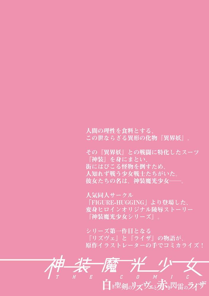 神装魔光少女 THE COMIC 白き聖剣のリズヴェと赤き閃雷のライザ Episode1
