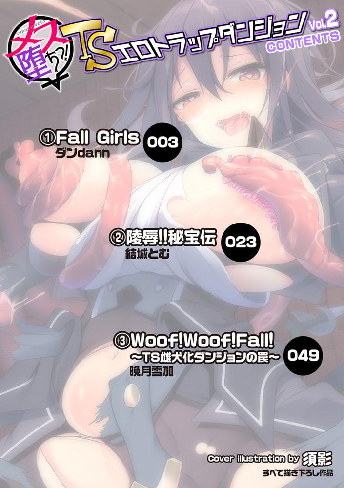 二次元コミックマガジン メス堕ちっ!TSエロトラップダンジョンVol.2